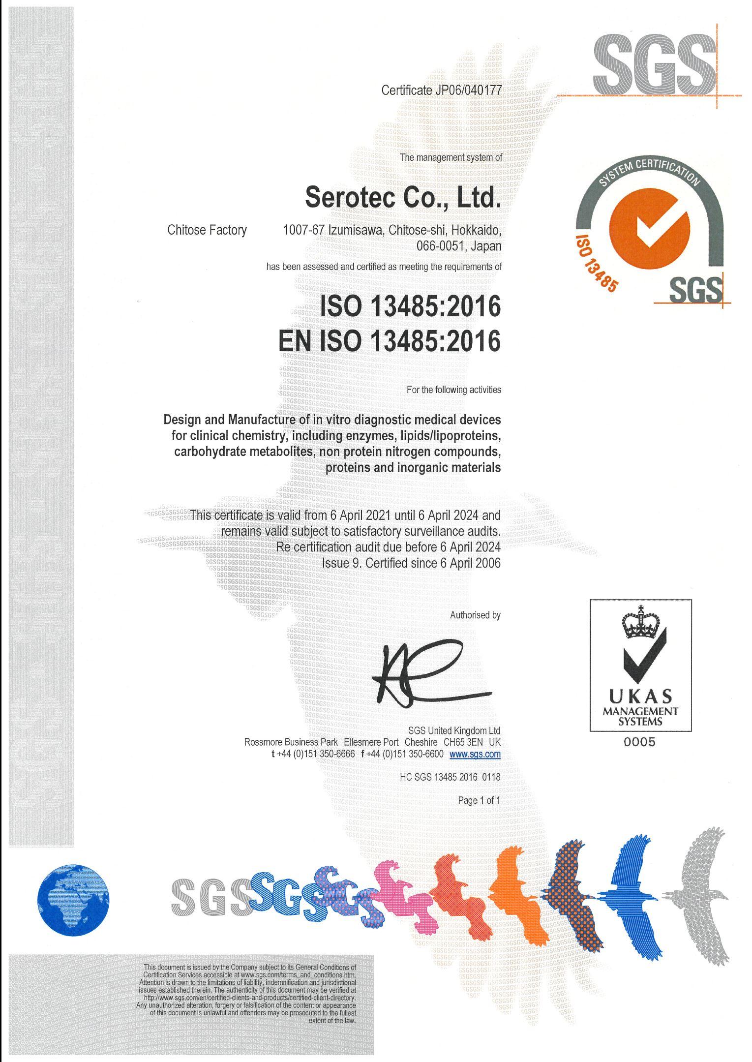sgs13485